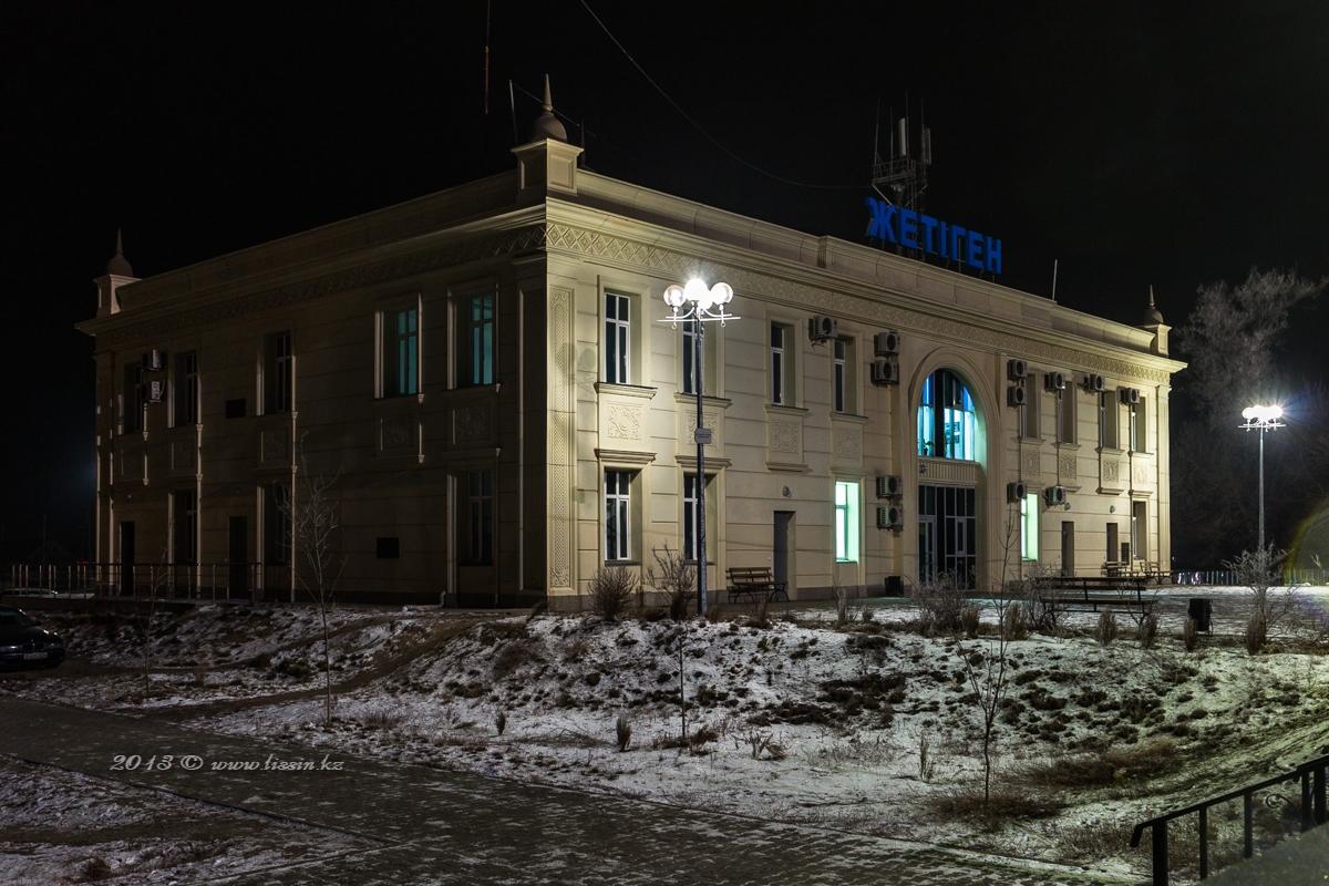 Станция Жетыген, 30.12.13г. #1