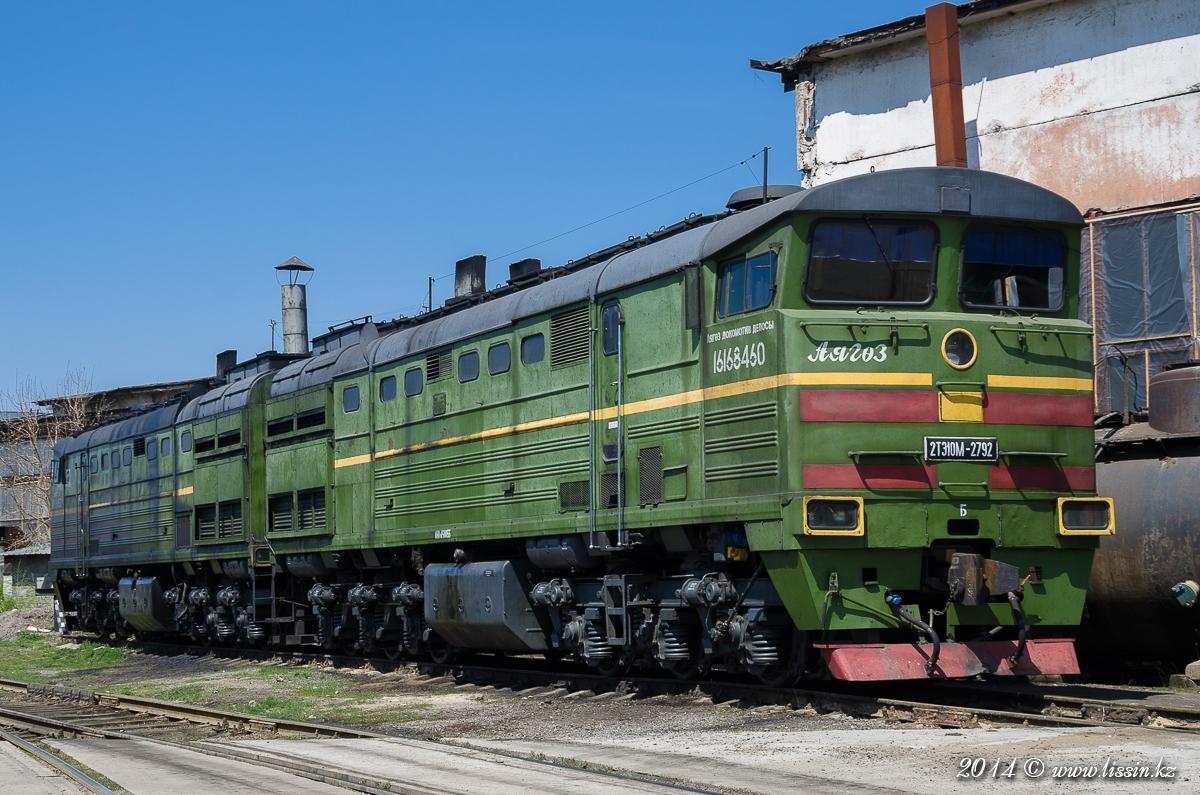 2ТЭ10М-2792 в депо станции Алма-Ата-1, 21.04.14г.