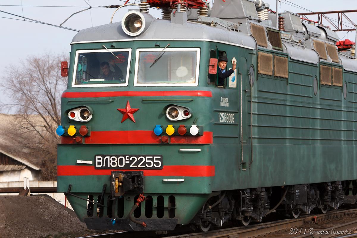 ВЛ80С-2255 на станции Берлик-1, Жамбыльская область, 22.11.14г. #1