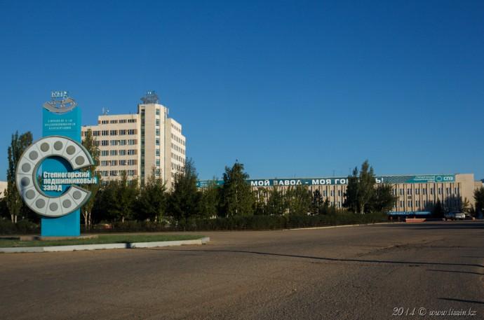«СПЗ» Степногорский подшипниковый завод, 01.09.14г.