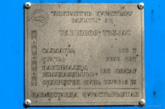 Табличка тепловоза ТЭ33АС