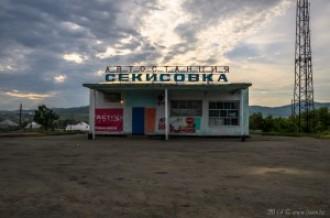 Автостанция «Секисовка», ВКО, 30.06.14г