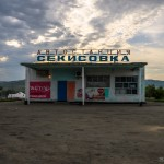 Автостанция «Секисовка», ВКО, 30.06.14г.